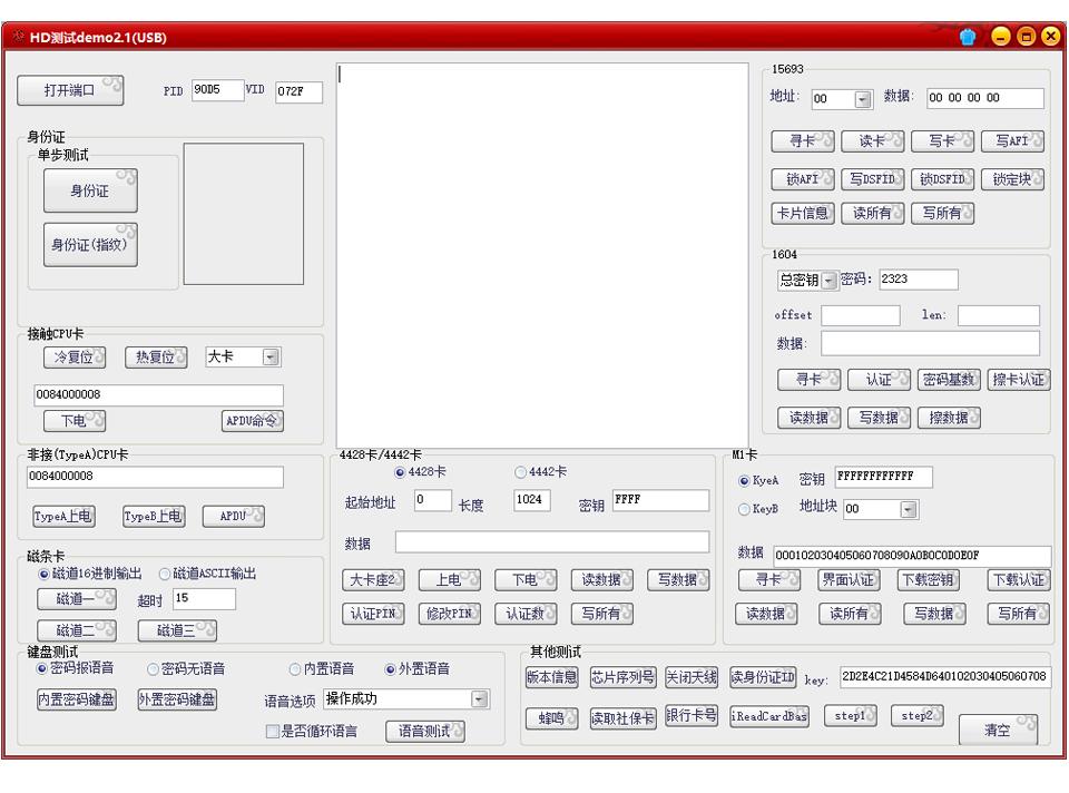 HD-100医保卡刷卡器PC软件读取效果图